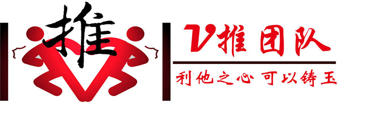 微商、实体店、公司企业老板做全网营销找<wbr>【V推团队】!