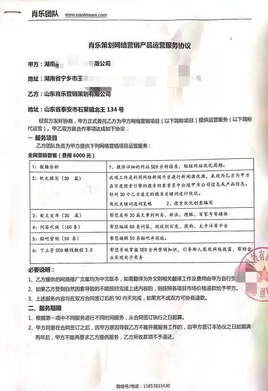正式与湖南某公司签订网络营销推广协议