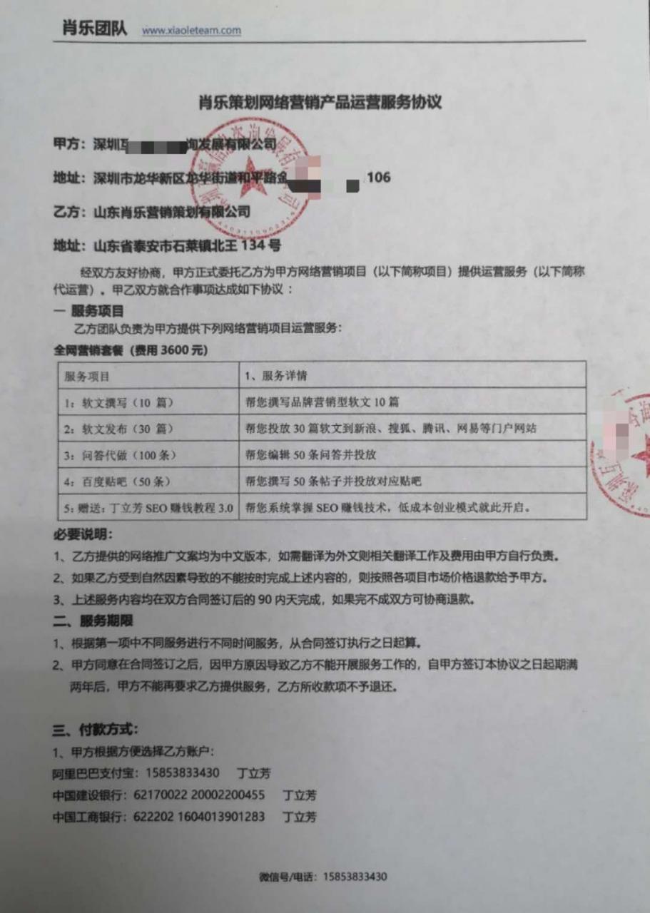 与深圳某网络公司签订网络营销协议